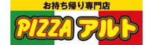 ピザアルト
