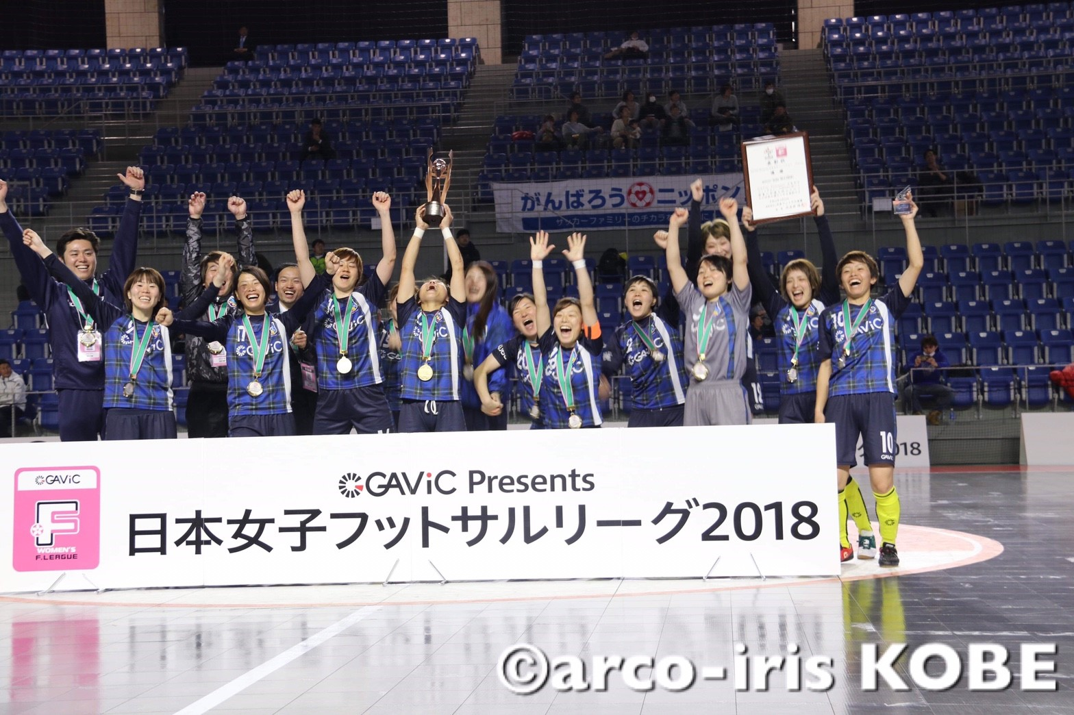 【2連覇達成!】GAViC Presents 日本女子フットサルリーグ2018