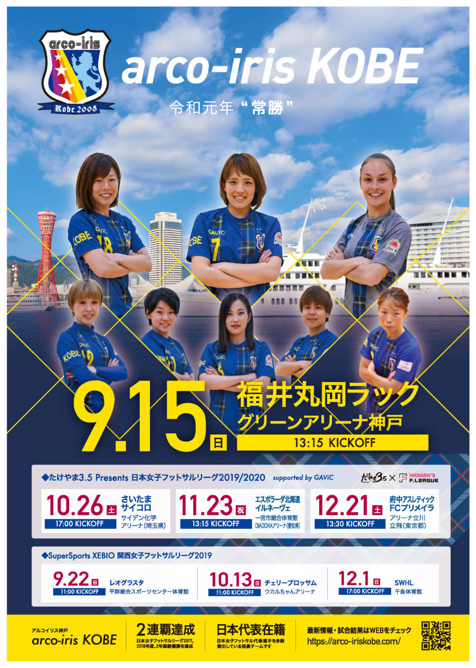 9月15日はホームゲームの日!日本女子フットサルリーグが神戸で開催!