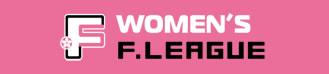 日本女子フットサルリーグ2021/2022