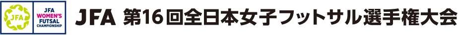 全日本女子フットサル選手権大会  関西予選